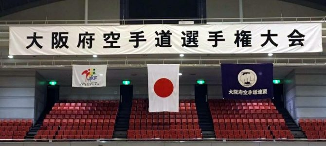 第51回大阪府空手道選手権大会結果報告