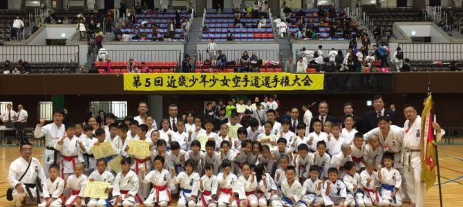 第5回近畿少年少女空手道選手権大会 大会結果