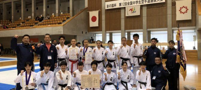 彩の国杯第12回全国中学生空手道選抜大会 大会結果報告