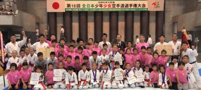 第18回全日本少年少女空手道選手権大会結果