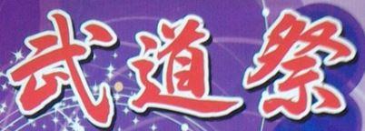 第23回大阪武道祭2/11