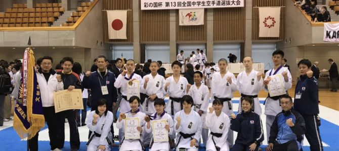 彩の国杯第13回全国中学生空手道選抜大会 大会結果報告