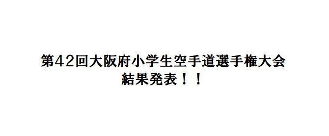 (結果)第42回大阪府小学生空手道選手権大会