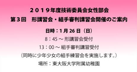 形講習会・組手審判講習会開催のご案内 技術委員会女性部会