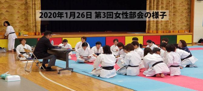 第3回女性部会形、組手審判講習 2020年1月26日東大阪大学附属幼稚園