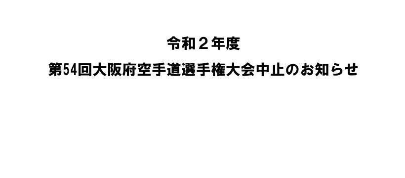 令和2年度 第54回大阪府空手道選手権大会中止のお知らせ