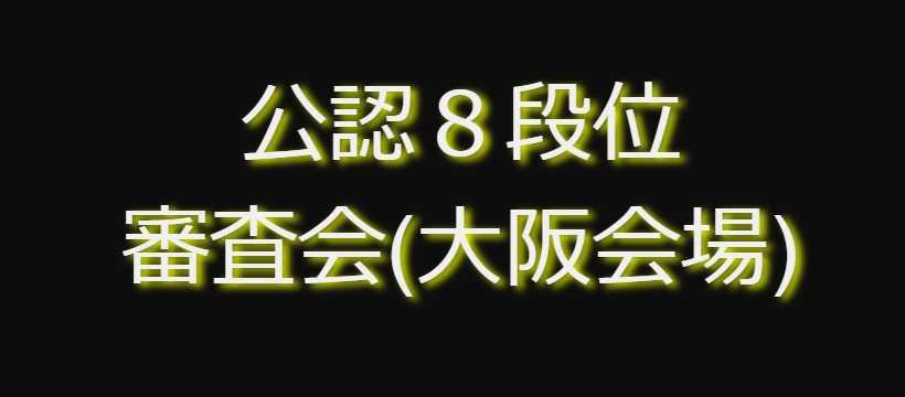 公認8段位審査会(大阪会場)のご案内