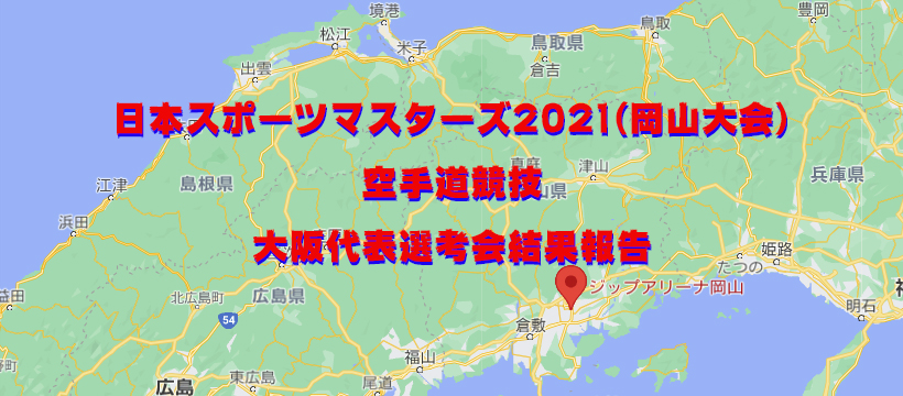 大阪代表選考会結果 日本スポーツマスターズ2021(岡山大会) 空手道競技